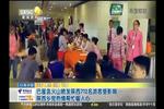 巴厘岛火山喷发陕西712名游客受影响 陕西乡党热情帮忙暖人心