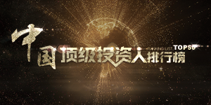 中国顶级投资人排行榜TOP50