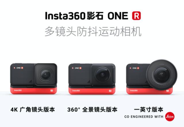 Insta360发布ONE R运动相机 搭载触控屏幕+IPX8防水