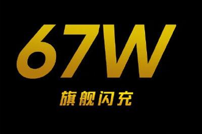 爆料:继67W之后,小米将下放百瓦快充给Redmi Note系列手机