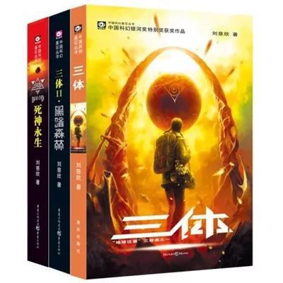 刘慈欣的《三体》三部弯