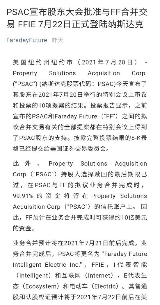 FF與PSAC合并經股東同意告知聲明,截圖自FaradayFuture公眾號