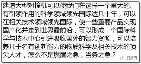 中国建造大型对撞机的基础是1990年建造成功的北京正负电子对撞机。