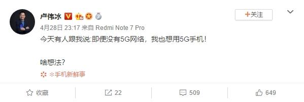 卢伟冰询问5G问题 射频功耗增加两倍多信号还比4G差