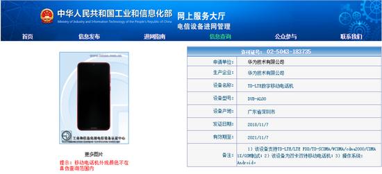华为畅享9入网工信部 素颜证件照一览