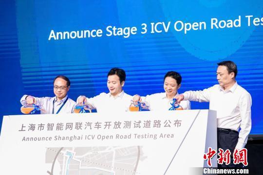 第三阶段智能网联汽车开放测试道路在沪公布。供图