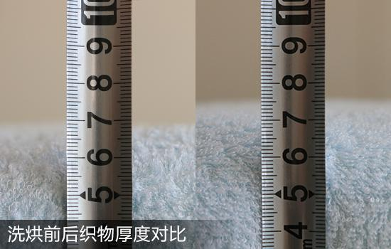 快洗烘前后织物厚度变化对比