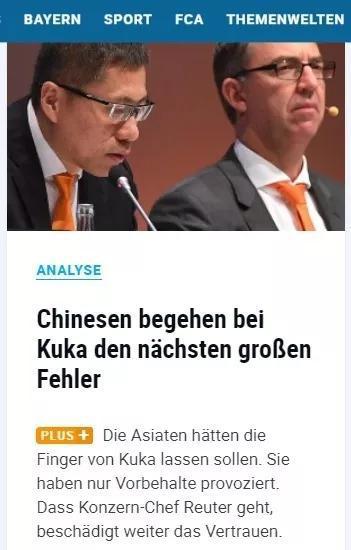 """德国生产报说,""""美的想直接插手库卡的业务""""!"""
