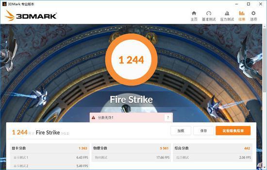 ↑3DMARK测试:Fire Strike模式1244分