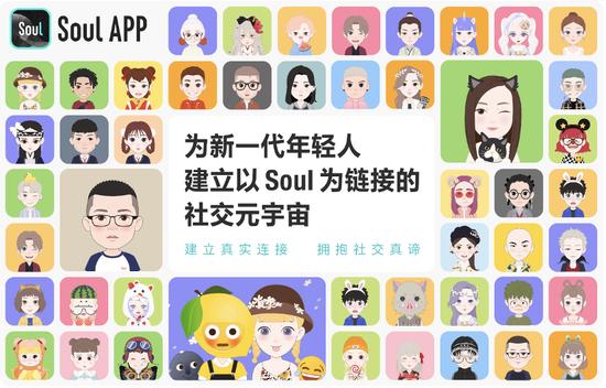 来源:Soul官网