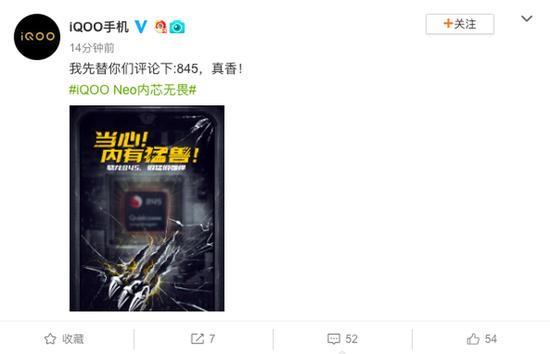 亚博:最新强悍iQOO Neo硬核配置曝光:高通骁龙845加持