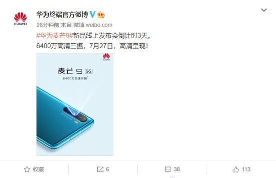 华为麦芒9官宣:7月27日发布,搭载6400万高清三摄