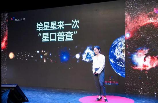 """演讲嘉宾李海宁:《给星星来一次:""""星口普查""""》"""