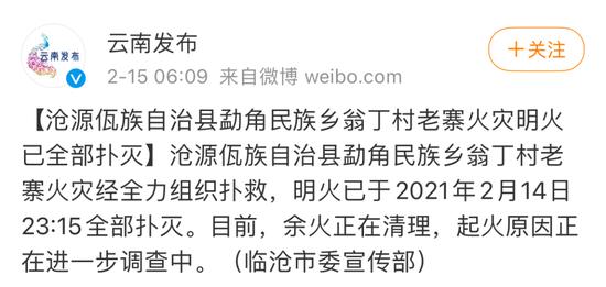 """""""中国最后的原始部落"""",发生严重火灾"""