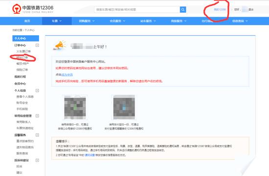 网页版12306候补功能操作页面
