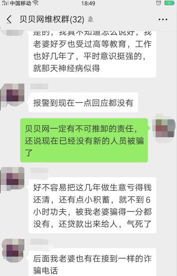 """贝贝网泄露用户信息深陷""""诈骗门"""":宝妈遭遇诈骗集体维权"""