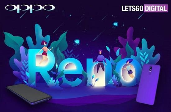 Reno或存在入门定位产品 9张设计渲染图曝光