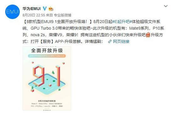 华为8款机型开放EMUI 9.1升级