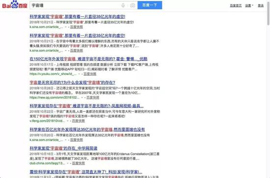 """图1 在网上搜索""""宇宙墙""""的结果"""