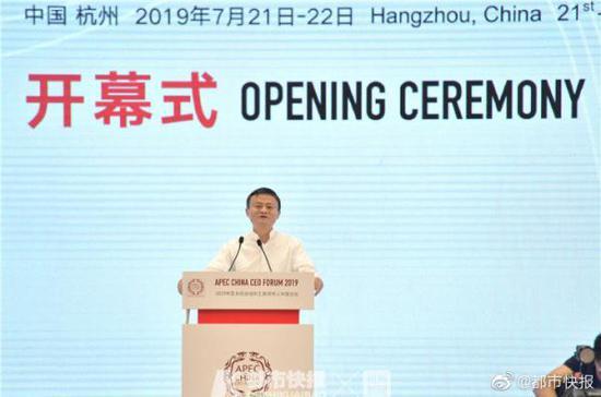 7月22日,阿里巴巴董事局主席马云在2019年APEC工商领导人中国论坛上现场发言。 都市快报微博图