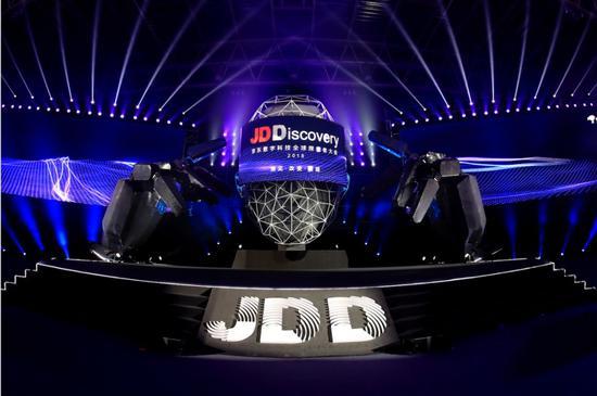 图注:2018年11月JDD大会京东金融正式更名为京东数字科技