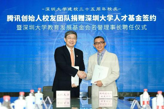 深圳大学35周年校庆马化腾捐2亿元人民币