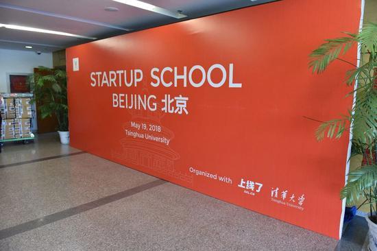 """YC于5月19日在清华大学举办""""创业者学校""""活动"""