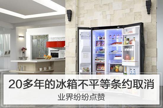 20多年歷史的冰箱不平等條約被取消