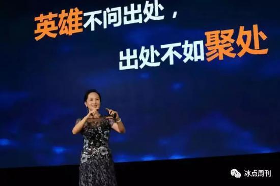 2016年孟晚舟在清华大学演讲及PPT。