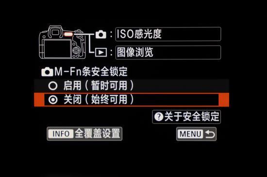 EOS R 多功能条设置界面