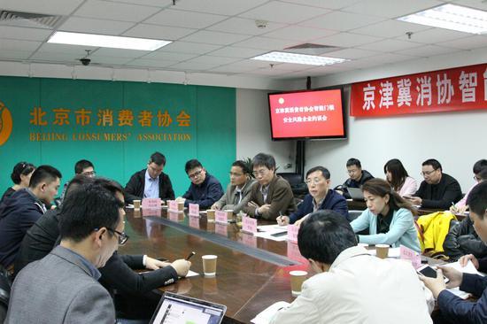消协组织约谈部分企业。北京市消协供图