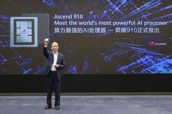 """△8月23日,华为公司轮值董事长徐直军出席AI处理器""""昇腾910""""及全场景AI计算框架MindSpore发布会。"""