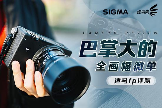 適馬fp評測:巴掌大的全畫幅微單相機