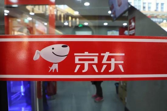 京东将于下周一开始招股 发行价上限定为236港元--九分网络