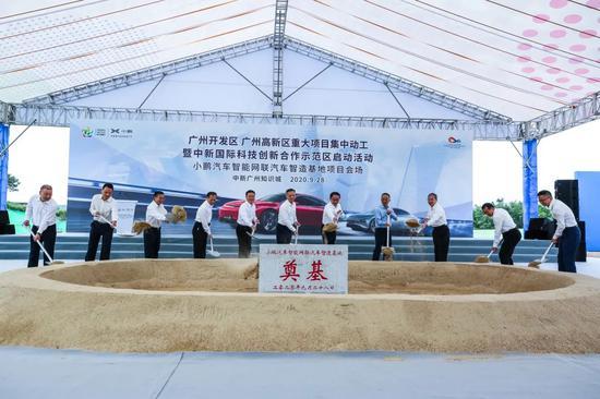 小鹏汽车宣布获广州开发区40亿人民币融资 广州智造基地奠基