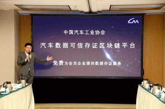 中汽协王耀博士发布数据存证平台