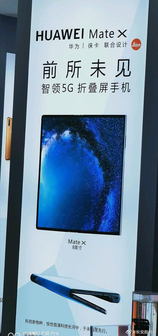 华为Mate X线下海报(图取自微博)