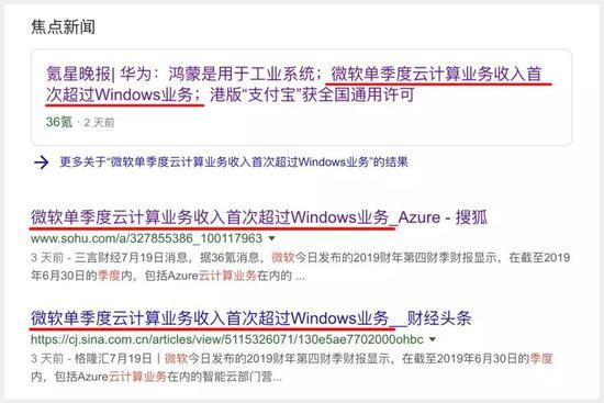 难道,Azure已经超过Windows业务了?