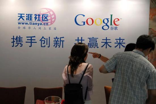 """2007年8月,天涯社区与谷歌联手对付百度""""知道"""""""
