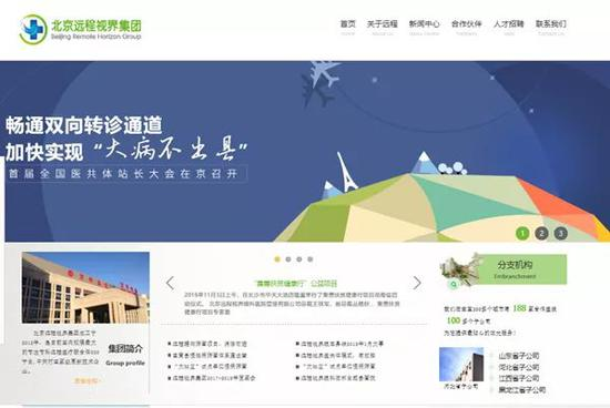 远程视界的官网首页