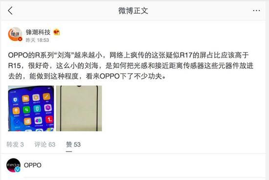 OPPO官方点赞OPPO R17谍照图(图片来自于微博)