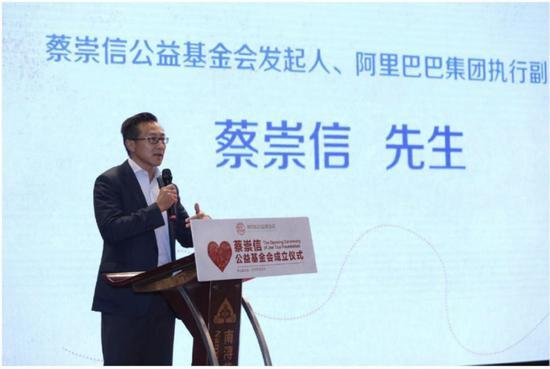 蔡崇信公益基金会成立,图片来源:蔡崇信公益基金会