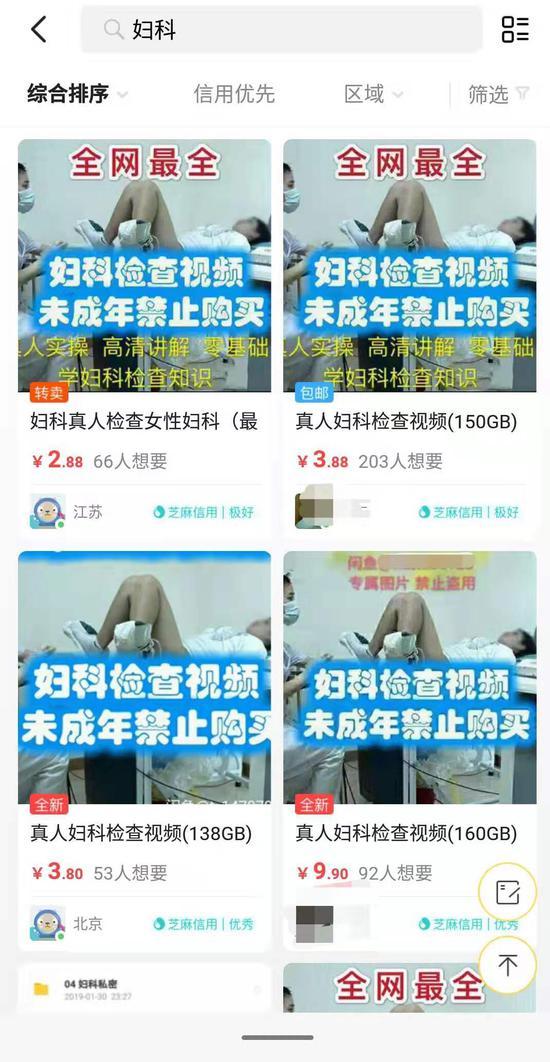 """[爆料]闲鱼多卖家出售真人妇科检查视频  特别标注""""未成年人禁止购买"""""""