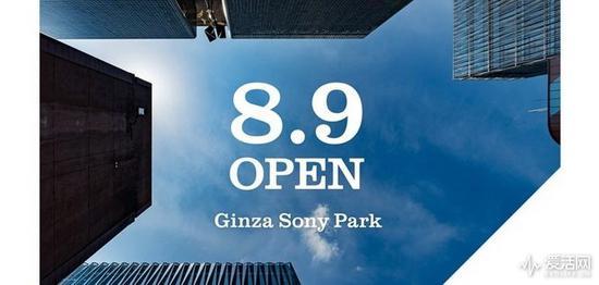 索粉东京必游之地 索尼银座公园8月9日对外开放