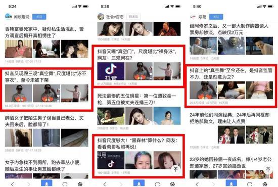 """抖音回应""""XX门""""谣言:相关视频从未在抖音出现 已起诉的照片 - 7"""