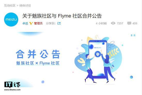 分久必合 魅族社区与Flyme社区宣布合并