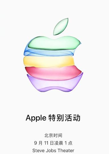 可容纳百亿个晶体管 苹果A13处理器或还是地表最强