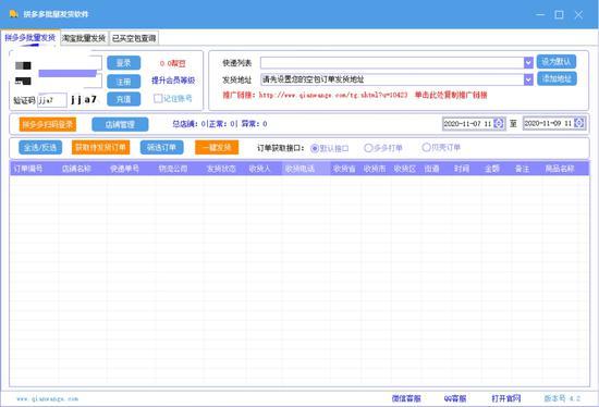 空包网站挑供的批量发货柔件。网页截图