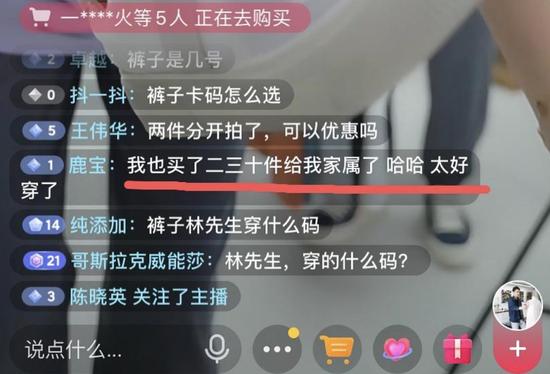图源 / 林生斌直播间