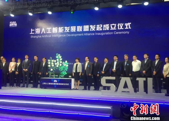 上海人工智能联盟成立 启动人工智能创新大赛